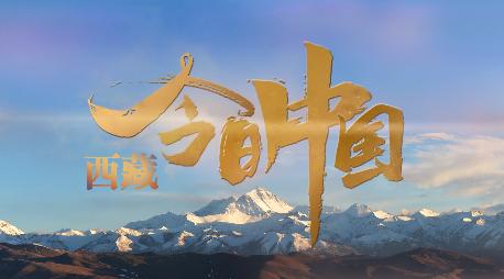 今日中国·西藏丨幸福新西藏 美丽第三极
