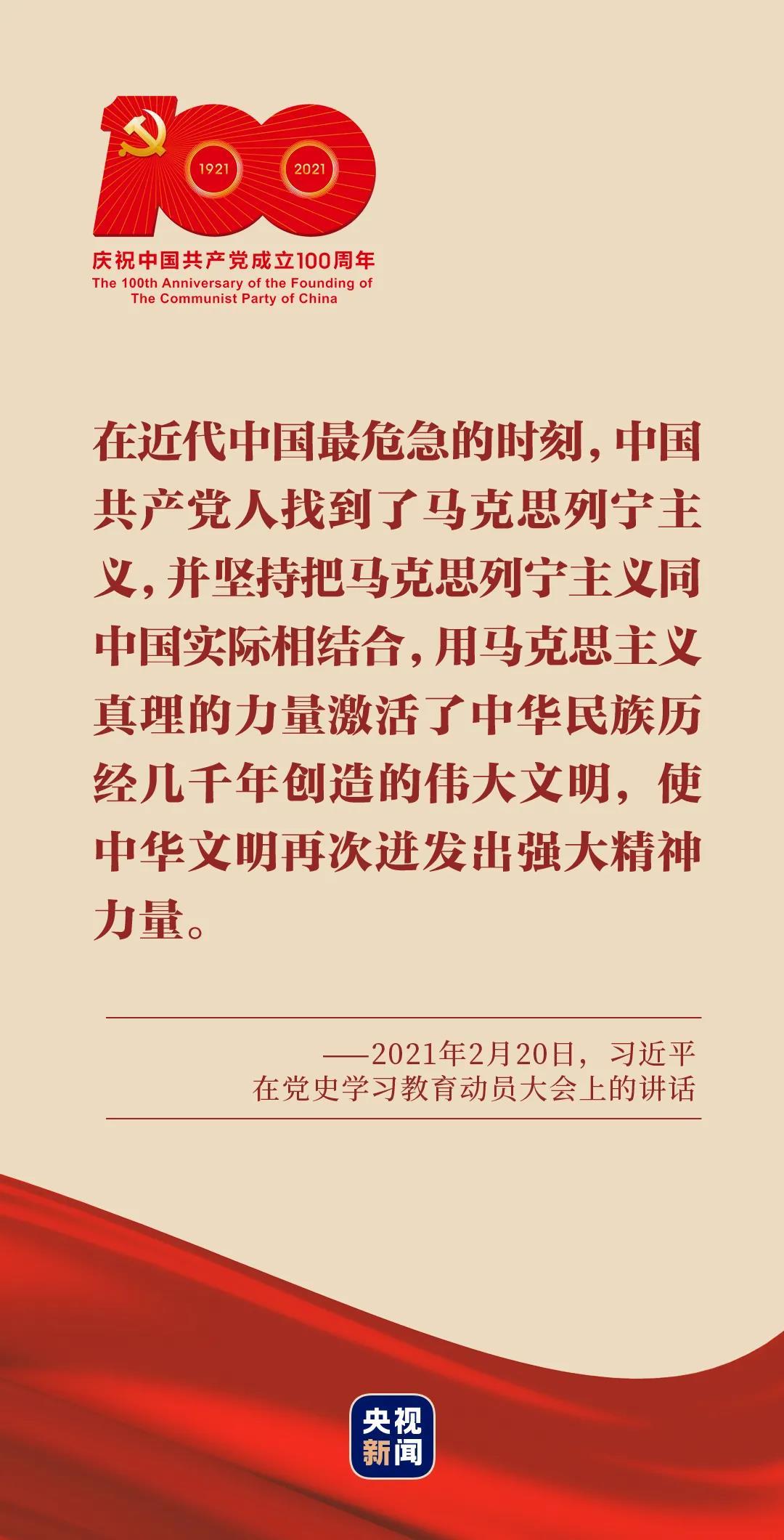 赢咖3平台注册:大党丨百年史诗 精神为源(图4)