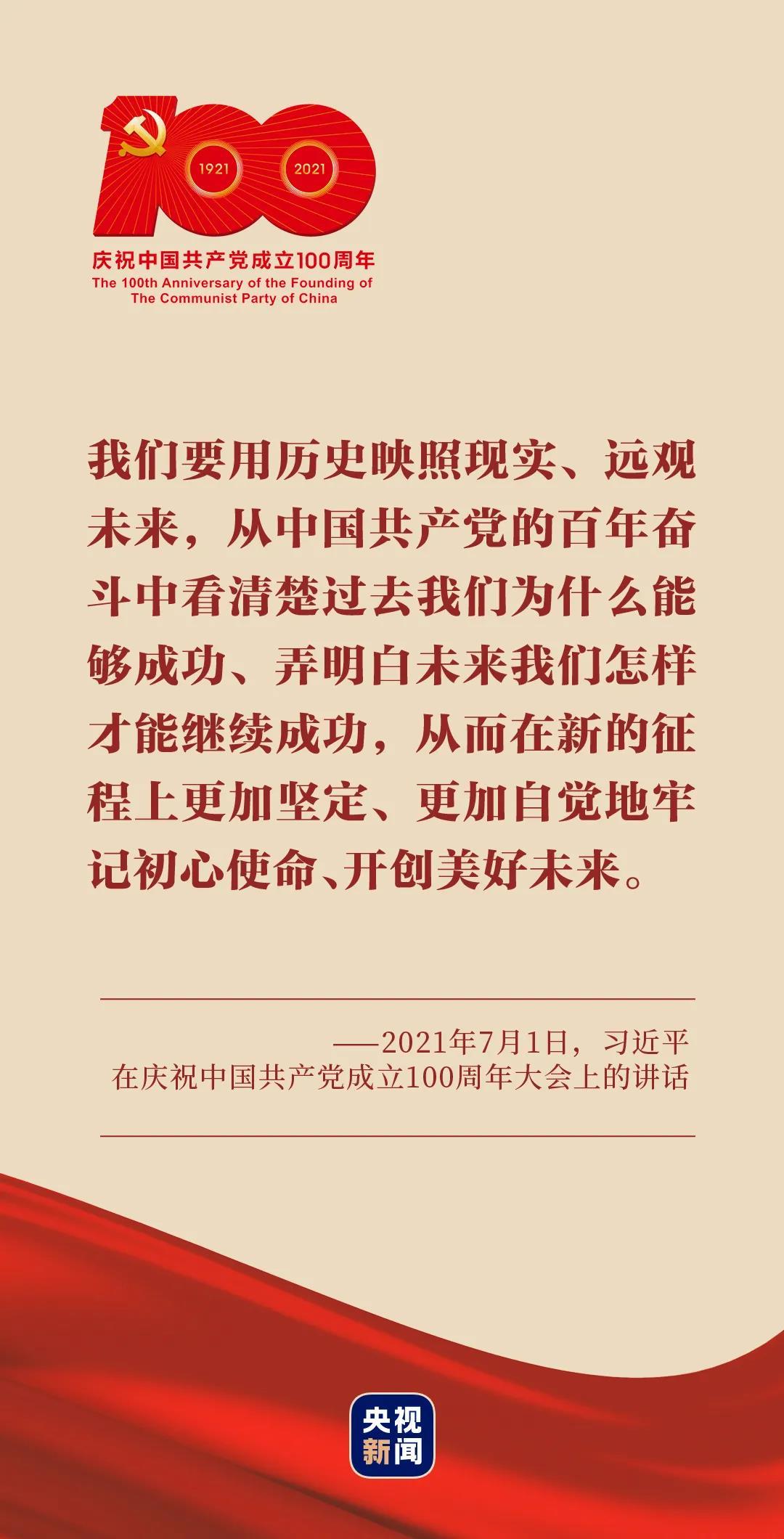 赢咖3平台注册:大党丨百年史诗 精神为源(图7)