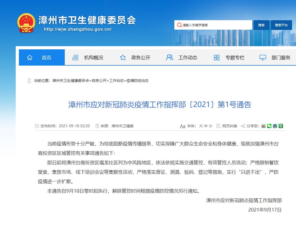 福建漳州新增一中风险地区