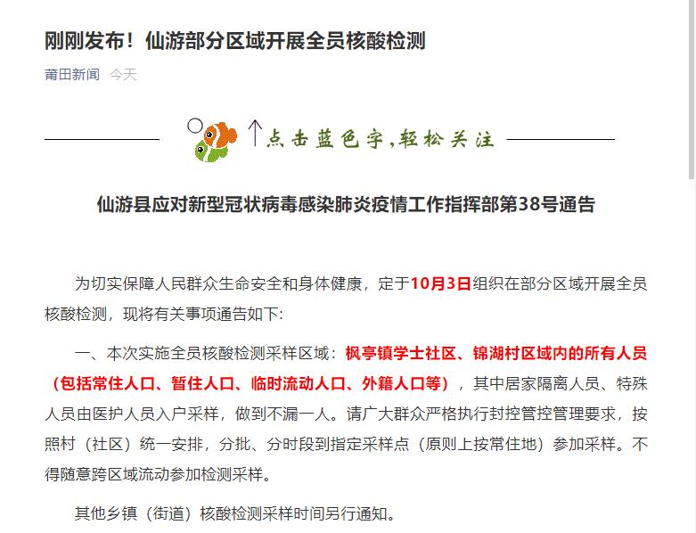 不漏一人!福建仙游部分区域今天开展全员核酸检测