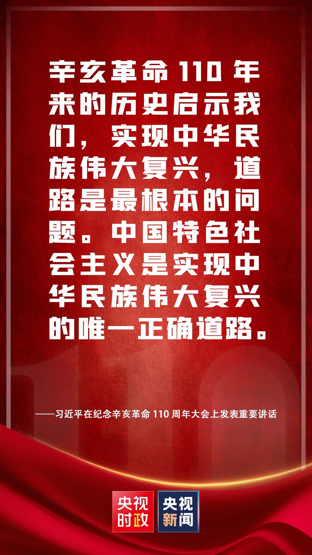 天游平台注册地址金句来了!习近平在纪念辛亥革命110周年大会上发表重要讲话