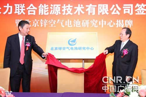 Beijing Zinc-Air Battery Research Center was unveiled on March 8