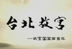 12集电视纪录片《台北故宫》<br>金牌节目奖