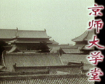 <center>京��大�W堂</center>