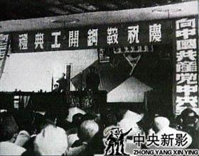 1949年7月9日,鞍钢举行了隆重的开工典礼。