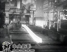 1953年11月30日,我国第一根重轨在大型轧钢厂问世。