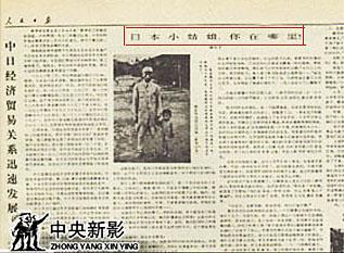 《人民日报》登载文章《日本小姑娘你在哪里》
