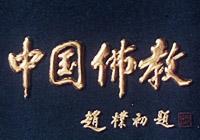 中��佛教