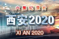 六集未来时纪录片《西安2020》