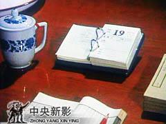 邓小平办公桌上的台历永远的停留在1997年2月19日