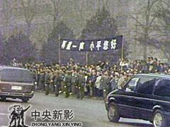1997年2月24日,寒风中人们为邓小平送上最后一程。