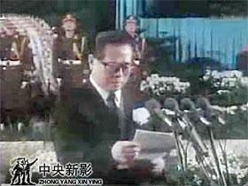 江泽民在追悼会上致悼词