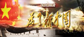 八集电视文献纪录片《为了新中国》<br>在迎来中华人民共和国60年华诞之际,我们谨以此片回顾解放战争那段辉煌的岁月……<br><br>