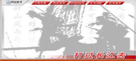 九集历史文献纪录片《打过长江去》<br>一百四十多位参与渡江战役的老战士、支前民工、船工等亲历者的讲述,并与纪录渡江作战全过程的电影纪录片《百万雄师下江南》相融合,全景式地展示了这一历史事件及主要历史人物的故事。<br><br>