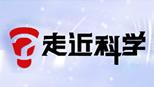 <center> CCTV-10 科教频道<br>周一至周日 20:30</center><br>