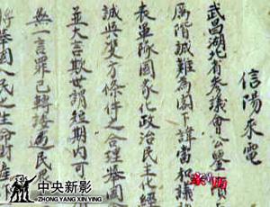 武汉篇 (第一集)交锋与谋和