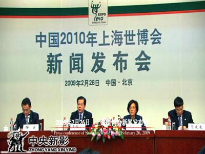 2009年2月26日,<br>上海世博会新闻发布会。