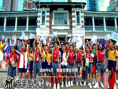 2009年8月,<br>香港世博宣传周。