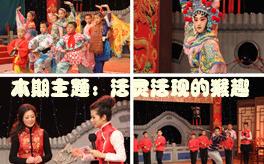 面塑艺人张宝珍来到现场,为同学们带来了精致的戏曲面塑作品和可爱的卡通人物棒棒人,现场同学们通过说出这些作品的京剧剧目名对京剧知识又加深了了解。嘉宾詹磊是北京京剧院的武生演员,他来到现场与同学们互动,一起探讨猴戏表演中的一些技巧,并与同学们一起表演……