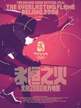 片名:《永恒之火》<br>出品年:2009年<br>导演:顾筠