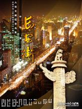 片名:《长安街》<br>出品年:2009年<br>总导演:高厂<br>执行导演:蓝冰