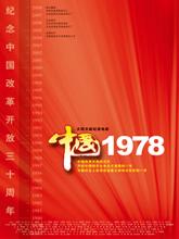 片名:《中国1978》<br>出品年:2008年<br>总导演:朱勤效<br>导演:林子君