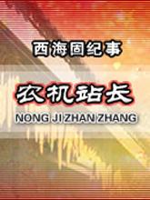 片名:《西海固纪事之农机<br>站长》(故事片)<br>出品年:2010年<br>导演:刘冬实