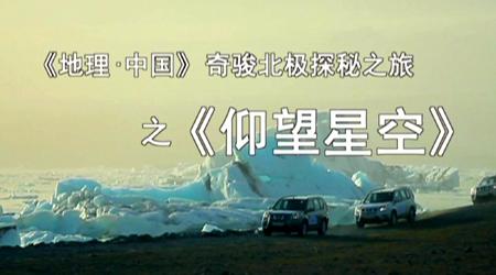 《一路向北登峰造极<br>――仰望星空》