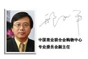 邢和平 中国商业联合会购物中心专业委员会副主任
