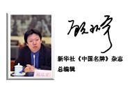 顾环宇 新华社《中国名牌》杂志总编辑