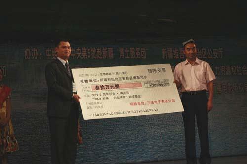 刘志雄董事长捐赠助学金