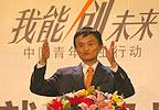 马云:如果我能成功,80%中国年轻人都能成功。