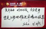 搜狐网副总编辑王子恢