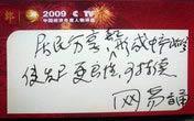 网易副总裁、总编辑李甬