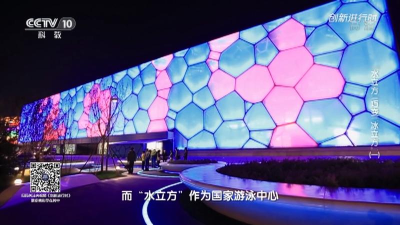 """《创新进行时》 20201125 """"水立方""""巧变""""冰立方""""(一)"""