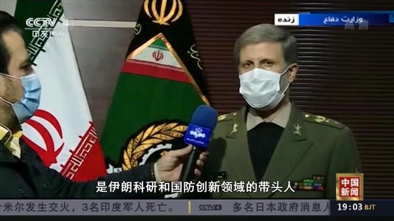 《中国新闻》 20201128 19:00