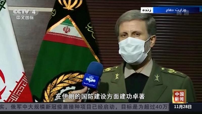 《中国新闻》 20201128 12:00