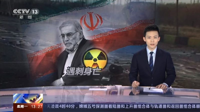 《新闻直播间》 20201130 13:00