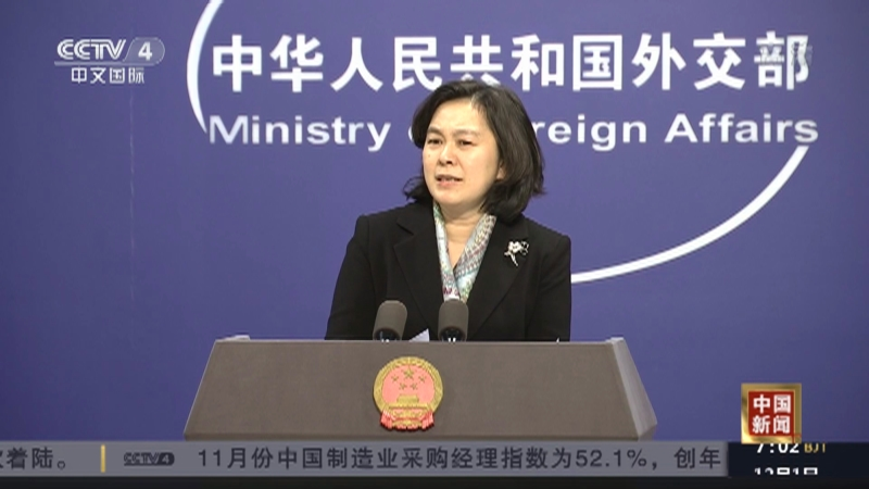 《中国新闻》 20201201 07:00