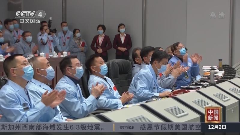 《中国新闻》 20201202 07:00