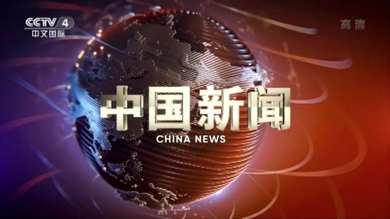 《中国新闻》 20201202 04:00