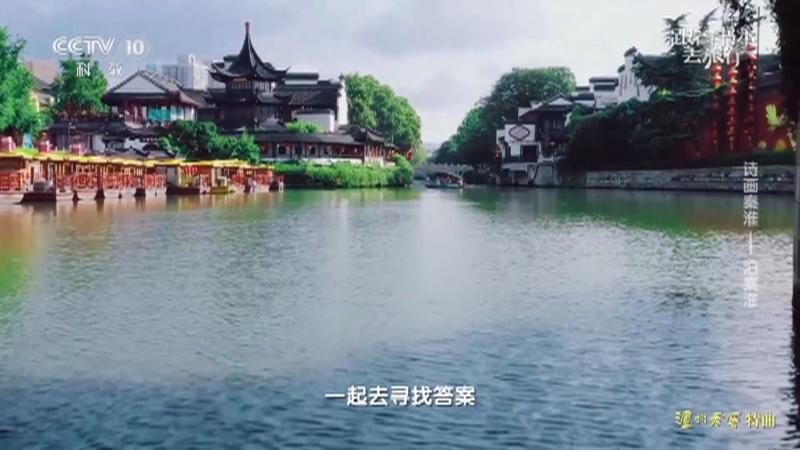 《跟着书本去旅行》 20201202 诗画秦淮——泊秦淮