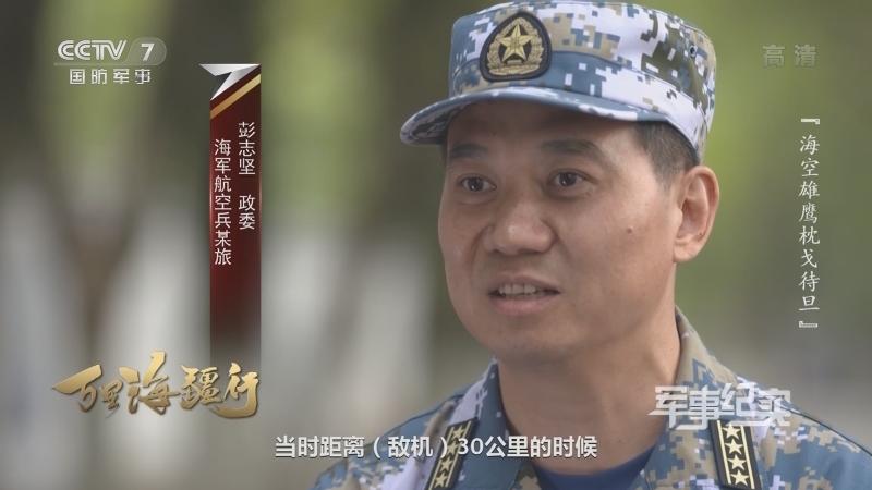 《军事纪实》 20201204 万里海疆行 海空雄鹰枕戈待旦