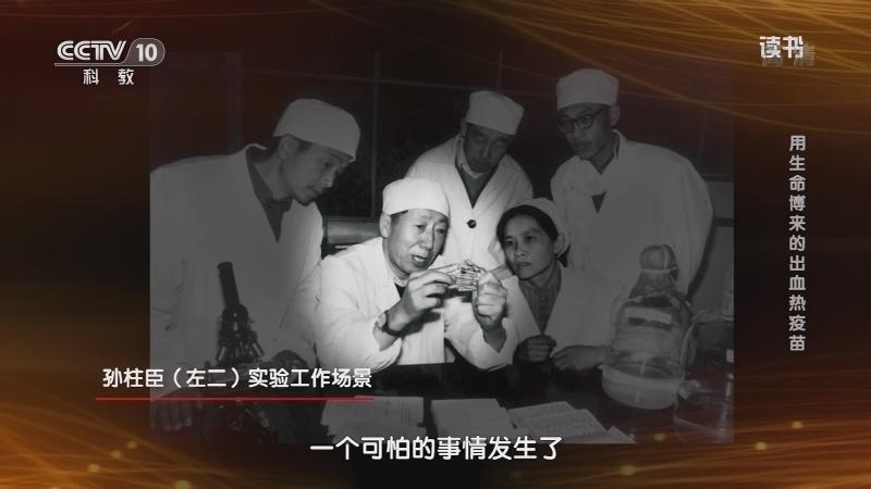 《读书》 20201206 江永红 《中国疫苗百年纪实》 用生命博来的出血热疫苗