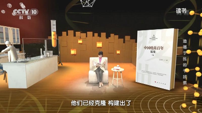 《读书》 20201207 江永红 《中国疫苗百年纪实》 造福于民的干扰素