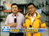 晚间新闻 2010-10-03