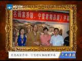《藏天下》 2010-10-16