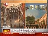 [世博新闻]上海世博会昨迎叙利亚国家馆日