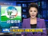 晚间新闻 2010-10-29